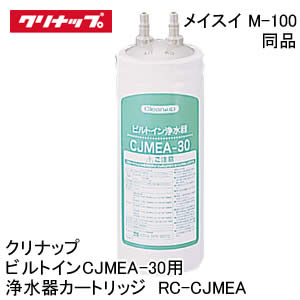 1/19入荷予定 送料無料 クリナップ ビルトイン RCJMEA-30用 浄水器カートリッジ RC-CJMEA メイスイM-100同品