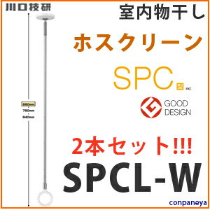送料無料 室内物干し [SPCL-W] あすつく 川口技研 ホスクリーン