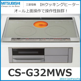 IH cooking heater CS-G32MWS built-in type G32M series 2 + radiant IH 75 cm wide top silver