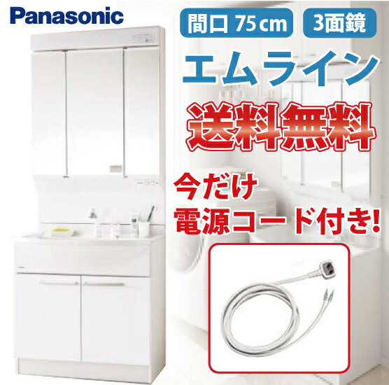 送料無料 パナソニック 洗面化粧台 エムライン MLine 間口75cm 3面鏡 GQM75KSCW-GQM75K3SMK 電源コード付き:PNJA1032Y