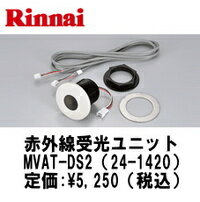 【リンナイ】浴室テレビ用 地上デジタルチューナー用赤外線受光ユニットMVAT-DS2 あす楽