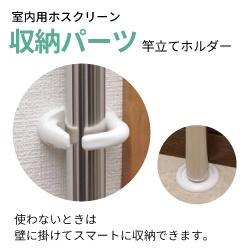 川口技研 ホスクリーン 竿立てホルダー [STH-1] あす楽