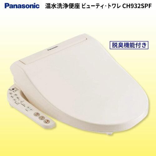 【9月末入荷予定】送料無料 パナソニック 温水洗浄便座 ビューティ・トワレ [CH932SPF] DL-EGX20と同等品 パステルアイボリー