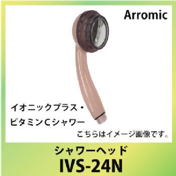 アラミック シャワーヘッド イオニックプラス・ビタミンCシャワー Arromic IVS-24N あす楽