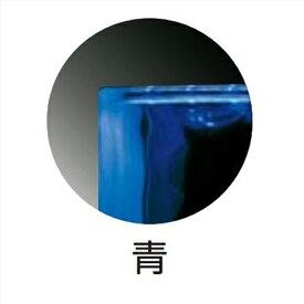 【法人様限定商品】タカショー Takasho CB-J9B カクテルブロック たまゆら190角(青) W190×D95×H190mm、約2.8kg 代引き不可