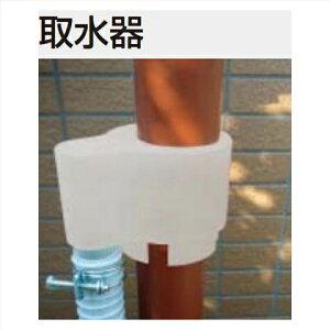 【法人様限定商品】タカショー Takasho LEC-1 雨水タンク取水器セット 代引き不可
