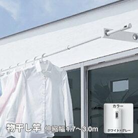 室内物干し [KS-NRP003-30P-GR] キョーワナスタ AirHoop(エアフープ) カラー:ホワイト×グレー ランドリーポール 伸縮幅1.7M-3.0M 物干し竿 オシャレ物干し あす楽