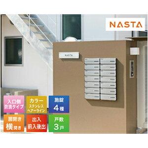 メーカー直送 D-ALL ディーオール 大型郵便物対応 集合住宅用郵便受箱 3戸用 NASTA [KS-MB4302PY-3] マンション用 ポスト エントランス ナスタ