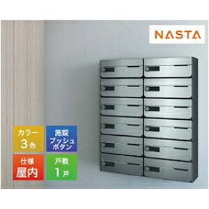 メーカー直送 D-ALL ディーオール 大型郵便物対応 集合住宅用郵便受箱 1戸用 NASTA [KS-MB7002PY-PK] ナスタ