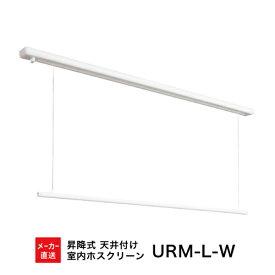 【法人限定】メーカー直送 室内物干し [URM-L-W] 川口技研 物干金物 室内用ホスクリーン 昇降式面付タイプURMLW ロングサイズ1セット(1740mm) 天井付けタイプ