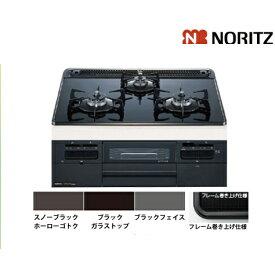 メーカー直送品 ノーリツ ビルトインコンロ ガラストップ Fami [N3WQ7RWTS] 75cmタイプ ファミスタンダードタイプ