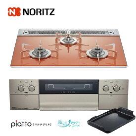 ノーリツ ビルトインコンロ N3S12PWASPSTES 60cm幅ガラストップ フラッシュオレンジ piatto ピアットマルチグリル 3口ガスコンロ《配送タイプA》