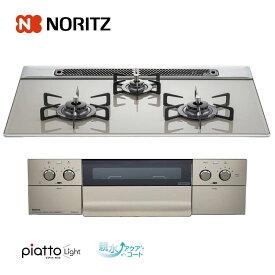 ノーリツ ビルトインコンロ N3WS6PWAS6STE 75cm幅ガラストップ エレガントグレー piatto ピアットLight 3口ガスコンロ《配送タイプA》
