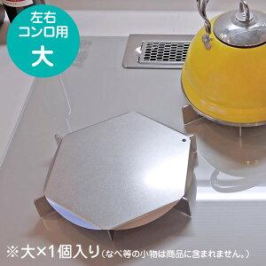 ステンレス製 ガスコンロのゴトクカバー [大] M-1001S-L [日本製][五徳汚れ防止]《配送タイプA/S》