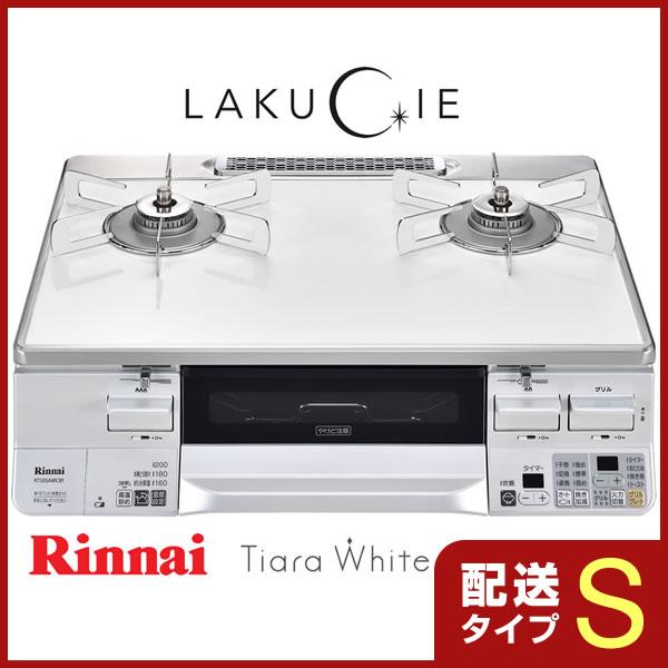 リンナイ ガスコンロ RTS65AWK8R3-W ラクシエ ホワイト/ホワイト/ピュアステンレス仕様 ガステーブル《配送タイプS》