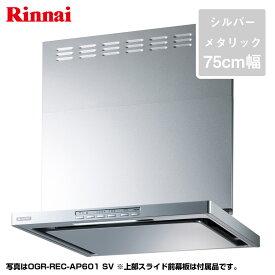 リンナイ レンジフード クリーンecoフード (オイルスマッシャー・スリム型) OGR-REC-AP751SV シルバーメタリック/75cm幅 《配送タイプA》