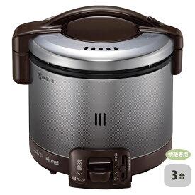 リンナイ ガス炊飯器 こがまる RR-030FS(DB) 0.09〜0.54L(0.5〜3合) 炊飯のみ《配送タイプA》
