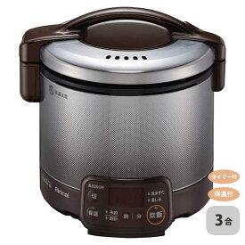 リンナイ ガス炊飯器 こがまる RR-030VQT(DB) 0.09〜0.54L(0.5〜3合) タイマー・ジャー機能付《配送タイプA》
