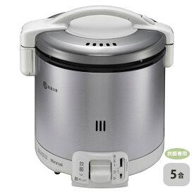 リンナイ ガス炊飯器 こがまる RR-050FS(W) 0.18〜0.9L(1〜5合) 炊飯のみ《配送タイプA》