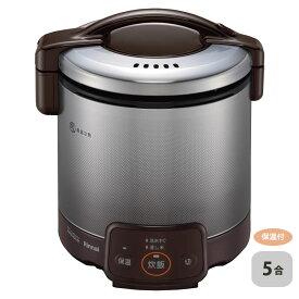 リンナイ ガス炊飯器 こがまる RR-050VQ(DB) 0.18〜0.9L(1〜5合) ジャー機能付《配送タイプA》