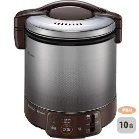 リンナイ ガス炊飯器 こがまる RR-100VQ(DB) 0.36〜1.8L(2〜10合) ジャー機能付《配送タイプA》