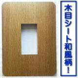 和風柄のスイッチ・コンセント部補強材シート貼り済製品