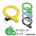 【鍵 ロック 錠】タフガードロック WL-TGL ブリヂストン キー式ワイヤー錠 自転車防犯 補助錠