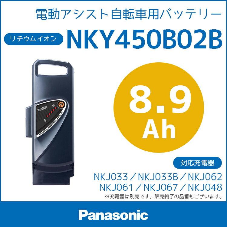 期間限定最大3年保証 NKY450B02B リチウムイオン バッテリー 25.2V-8.9Ah (NKY380B02 NKY325B02互換) 5000円OFF(メーカー希望小売価格より) 送料無料 (北海道・沖縄・離島送料別途) パナソニック 電動自転車用 Panasonic