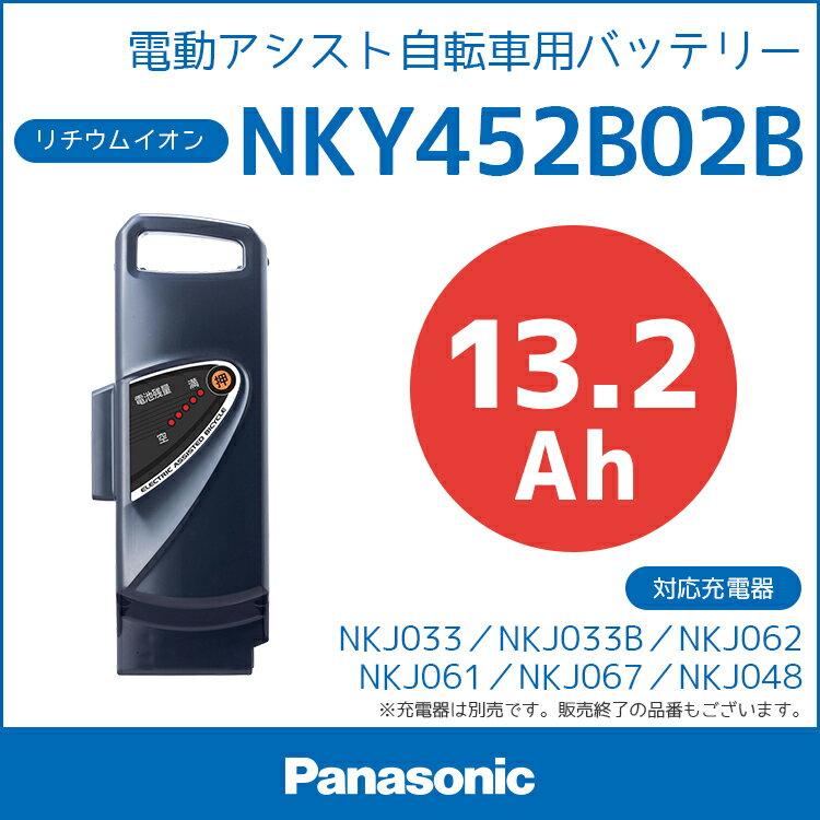 ご愛用者登録で3年保証★ NKY452B02B リチウムイオン バッテリー 25.2V‐13.2Ah (NKY451B02B) 送料無料(北海道・沖縄・離島送料別途) パナソニック 電動自転車用 Panasonic