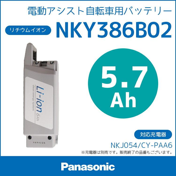 【バッテリー】送料無料 サンヨー電動自転車用バッテリー[NKY386B02] リチウムイオン バッテリー25.2V-5.7Ah (三洋品番 CY-EB60、CY-LA40 SANYOエネループバイクSPA・エナクルSPAシリーズ) 北海道・沖縄・離島送料別途