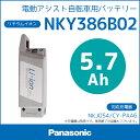 【バッテリー】送料無料 サンヨー電動自転車用バッテリー[NKY386B02] リチウムイオンバッテリー25.2V-5.7Ah (三洋品番 CY-EB60、CY-LA40 SANYOエネループバイクSP