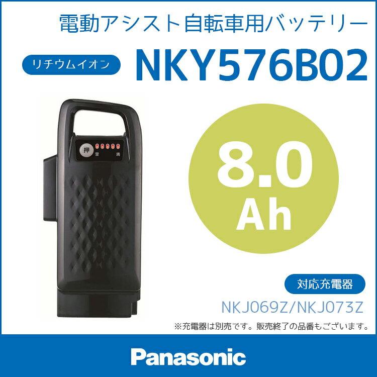 期間限定最大3年保証 NKY576B02 リチウムイオン バッテリー 25.2V-8.0Ah (NKY577B02互換) 送料無料 (北海道・沖縄・離島送料別途) バッテリー パナソニック 電動自転車用 Panasonic