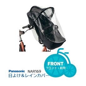 ギュットクルーム 専用 日よけ&レインカバー Panasonic NAR169