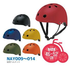 \SG企画認定・送料無料/ 子ども用ヘルメット 幼児用自転車ヘルメット NEW NAY サイズ46-52cm XS 子供用ヘルメット Panasonic 自転車 子供用 沖縄県送料別途