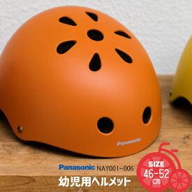 【1/25は20時~4時間限定Pt10倍&100円クーポン&楽天カード決済でPt5倍】\SG企画認定・送料無料/ 子ども用ヘルメット 幼児用自転車ヘルメット NAY サイズ46-52cm XS 子供用ヘルメット Panasonic 自転車 子供用