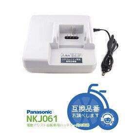 【充電器・充電台】送料無料 パナソニック電動自転車バッテリー充電器・充電台[NKJ061]電動アシスト自転車用充電器・充電台(バッテリー容量5Ah〜対応)Panasonic