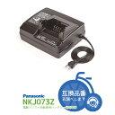 【充電器】送料無料 パナソニック電動自転車バッテリースタンド式専用充電器(急速充電) NKJ073Z 電動アシスト自転車用…