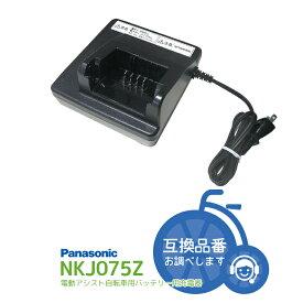 【充電器】送料無料 パナソニック電動自転車バッテリースタンド式専用充電器(小型急速充電)NKJ075Z 電動アシスト自転車用充電器 Panasonic