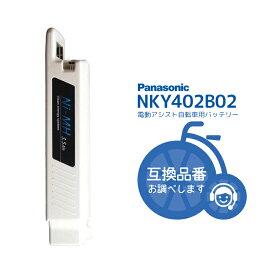 100円OFFクーポン&8/2 20:00〜お買物マラソン!NKY402B02 新品・在庫有・即日発送・送料無料 ニッケル水素 バッテリー 24V-3.5Ah 送料無料 ( 三洋品番 CY-EB35W CY-EB31 CY-PE31 CY-PE30 CY-J30 CY-N30 互換 )パナソニック Panasonic