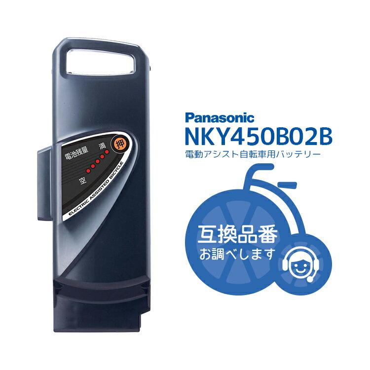ご愛用者登録で3年保証★ NKY450B02B リチウムイオン バッテリー 25.2V-8.9Ah (NKY513B02B、NKY380B02 NKY325B02互換) 送料無料 (北海道・沖縄・離島送料別途) パナソニック 電動自転車用 Panasonic