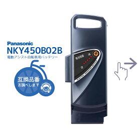 NKY450B02B 新品・在庫有・即日発送 リチウムイオン バッテリー 25.2V-8.9Ah 送料無料 ( NKY380B02 NKY325B02 互換) (北海道・沖縄送料別途) パナソニック ( Panasonic ) 電動自転車 電動自転車用