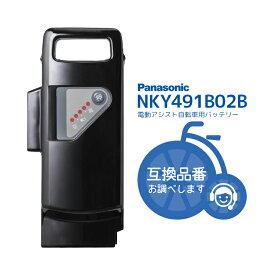 NKY491B02B 新品・在庫有・即日発送 リチウムイオン バッテリー 25.2V-6.6Ah 送料無料( NKY461B02 NKY328B02 互換) (北海道・沖縄送料別途) パナソニック ( Panasonic ) 電動自転車 電動自転車用