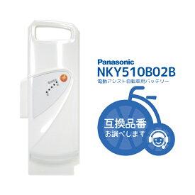 NKY510B02B 限定特価・新品・在庫有り・即日発送 リチウムイオン バッテリー 25.2V‐8.9Ah 送料無料 (北海道・沖縄送料別途) パナソニック ( Panasonic ) 電動自転車用(NKY450B02B・NKY449B02B互換)