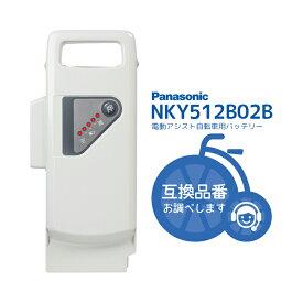NKY512B02B 新品・在庫有・即日発送 リチウムイオン バッテリー 25.2V‐6.6Ah 送料無料 (北海道・沖縄送料別途) パナソニック ( Panasonic ) 電動自転車用(NKY490B02 NKY491B02 互換)
