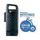 NKY578B02 新品・在庫有・即日発送 リチウムイオン バッテリー 25.2V-12.0Ah 送料無料 ( NKY536B02 互換 ) ※急速充電…