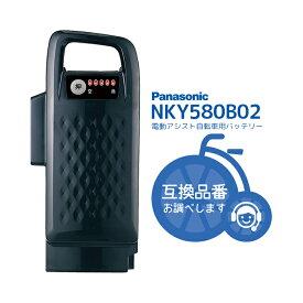 NKY580B02 新品・在庫有・即日発送・送料無料 リチウムイオン バッテリー 25.2V-16.0Ah( NKY538B02 互換) ※急速充電可能 パナソニック ( Panasonic ) 電動自転車 電動自転車用