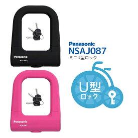 10周年感謝祭開催中★【鍵 ロック 錠】ミニU型ロック Panasonic NSAJ087 ブラック ピンク 自転車防犯 補助錠