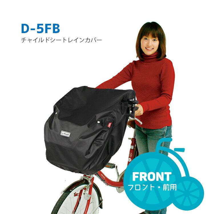 【チャイルドシートカバー】フロントチャイルドシートカバー 『D-5FB単品』