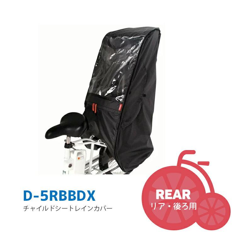 【チャイルドシートカバー】レインカバー D-5RBDX 後ろチャイルドシート用