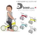 11/25は10:00〜Pt13倍!複数エントリ/楽天カード決済等条件有★D-bike mini+ ディーバイクミニプラス ベビー用トレーニ…